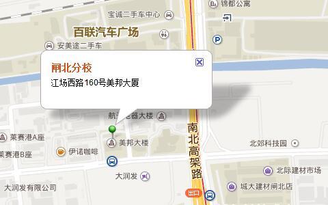 上海新贝闸北分校