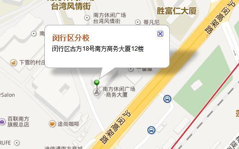 上海新贝闵行区分校