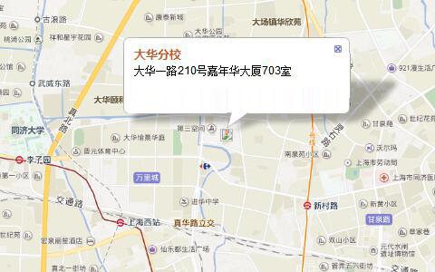 上海新贝大华分校