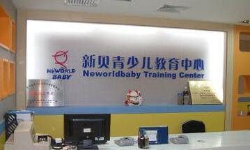 上海新贝长宁区分校