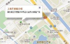 上海新贝浦东新区平度路分校