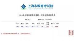 2018年上海中考成绩7月6日晚6点公布