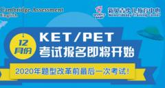 KET/PET考试报名即将开始,改革前的最后一次考试