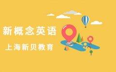 上海新概念英语哪家教的好