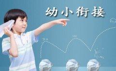 上海比较好的幼小衔接班?