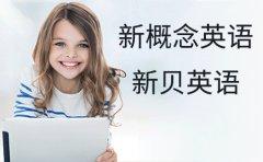 上海新贝英语怎么样